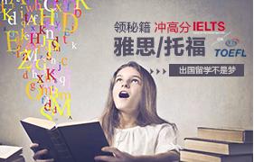 雅思专业12博规划|IELTS12博规划招生简章