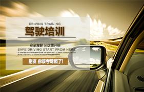 驾驶证考试培训招生简章