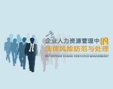 企业人力资源管理中的法律风险防范与处理