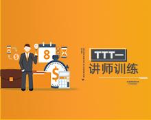 TTT-讲师训练培训招生简章