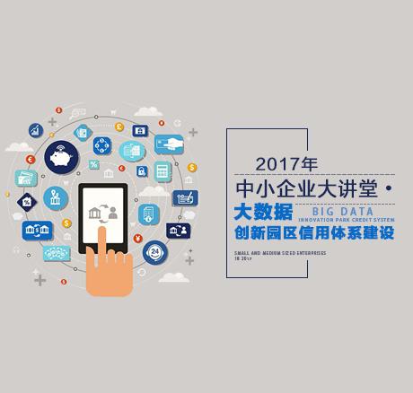 2017年中小企业大讲堂—大数据创新园区信用体系建设
