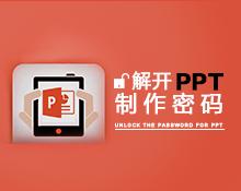 解开PPT制作密码