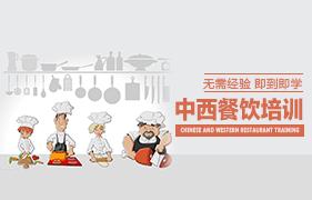 烹饪精英专业培训招生简章