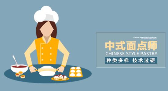 中式面点师培训招生简章