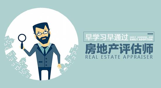 全国注册房地产估价师执业资格考试培训招生简章