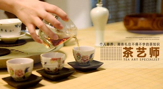 茶艺师培训招生简章