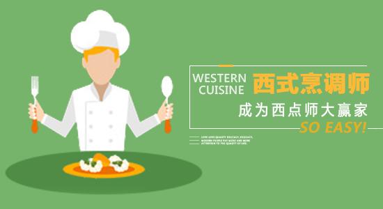 西式烹调师培训招生简章