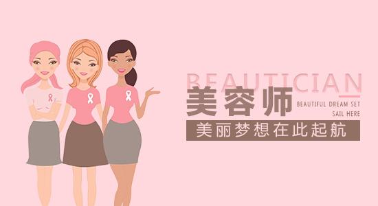 美容师培训招生简章