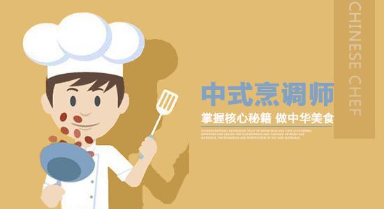 国家职业资格中式烹调师培训招生简章