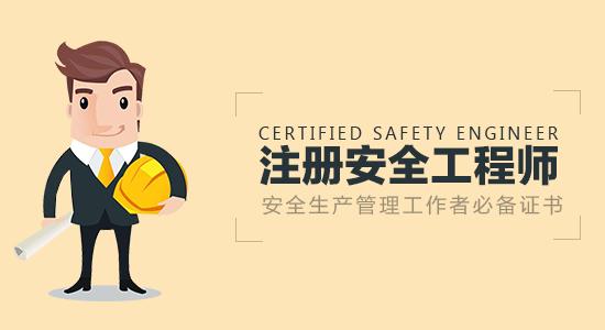 注册安全工程师培训招生简章