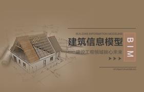 建筑信息模型考试培训招生简章