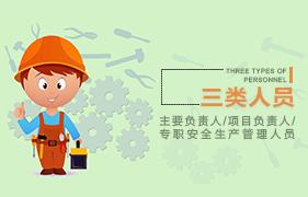 建筑施工企业三类人员考试培训招生简章