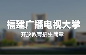 福建广播电视大学开放12bet手机版客户端招生简章