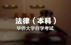 华侨大学法律专业(本科)自考招生简章