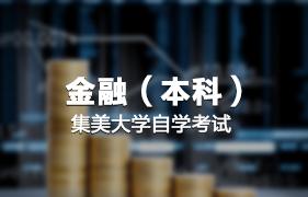 集美大学金融专业(本科)自考招生简章