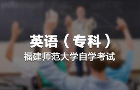 福建师范大学英语(专科)自考招生简章