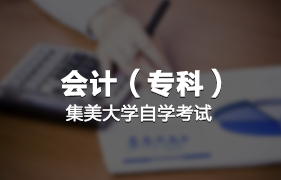 集美大学会计专业(专科)自考招生简章