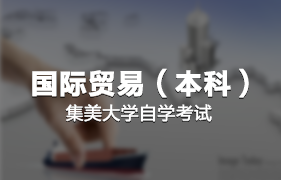 集美大学国际贸易(本科)自考招生简章