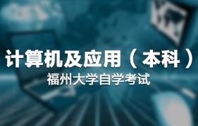 福州大学计算机及应用专业(本科)自考招生简章