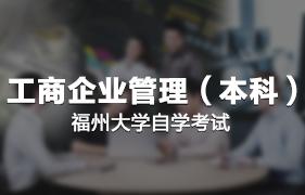 福州大学工商企业管理专业(本科)自考招生简章