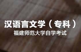 福建师范大学汉语言文学(专科)自考招生简章