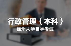 福州大学行政管理专业(本科)自考招生简章