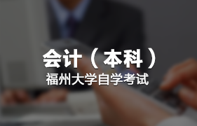 福州大学会计专业(本科)自考招生简章
