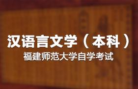 福建师范大学汉语言文学专业(本科)自考招生简章