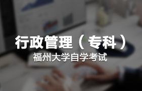 福州大学行政管理(专科)自考招生简章