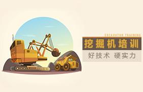 挖掘机培训招生简章