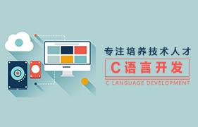 C语言开发