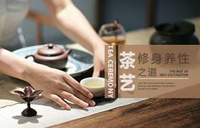 茶艺技术培训招生简章
