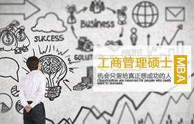 工商管理硕士(MBA)招生简章