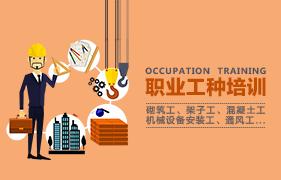 建筑工人执业技能工种培训招生简章