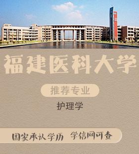 福建医科大学