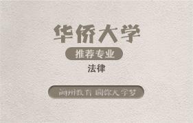 华侨大学自考招生简章
