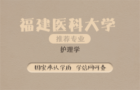 福建医科大学护理学(本科)自考招生简章