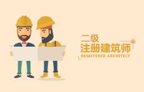 全国二级注册建筑师执业资格考试培训招生简章