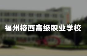 福州榕西高级职业学校招生简章