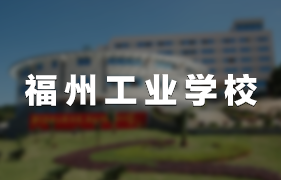 福州工业学校招生简章