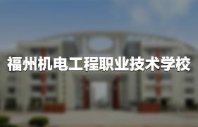 福州机电工程职业技术学校招生简章