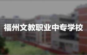 福州文教职业中专学校招生简章