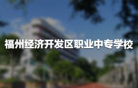 福州经济技术开发区职业中专学校招生简章