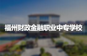 福州财政金融职业中专学校招生简章