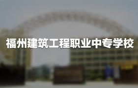 福州建筑工程职业中专学校招生简章