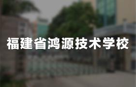 福建省鸿源技术学校招生简章