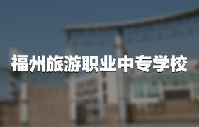 福州旅游职业中专学校招生简章