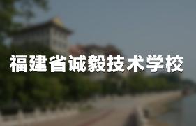 福建省诚毅技术学校招生简章