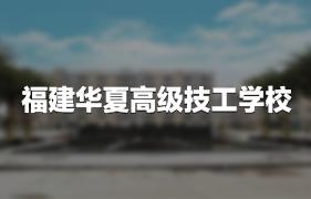 福建华夏高级技工学校招生简章