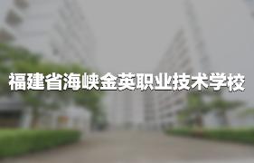 福建省海峡金英职业技术学校招生简章